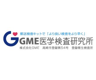性病検査キット-GME医学検査研究所