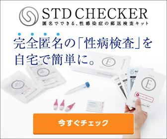 STDチェッカー
